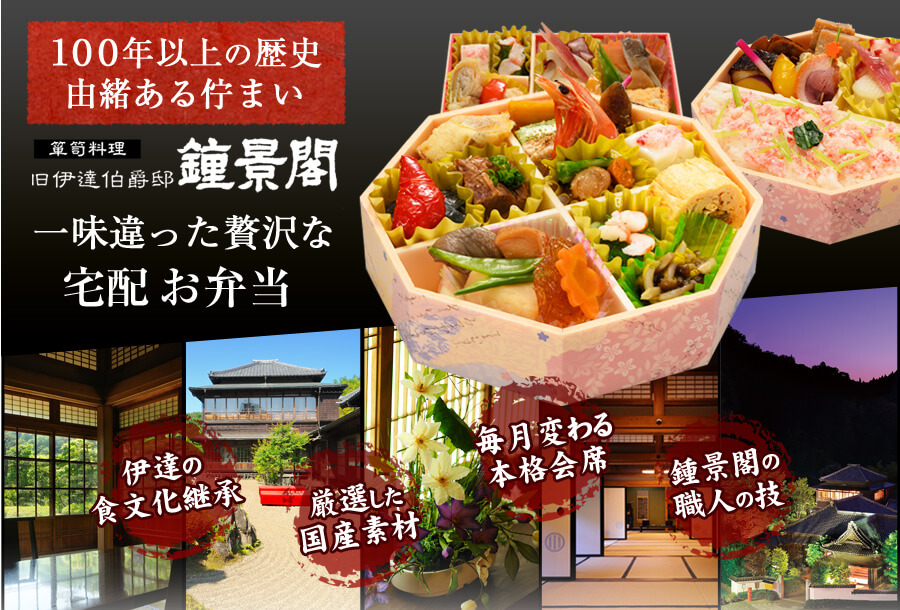 創業100年以上由緒ある伝統料理 鍾景閣 一味違った贅沢なお弁当
