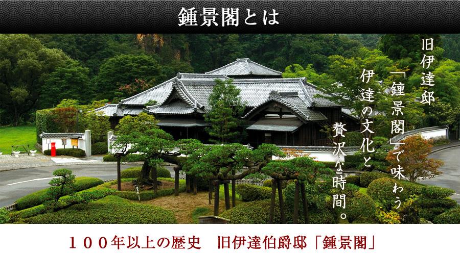鐘景閣とは 創業100年以上 旧伊達家の邸宅「鐘景閣」