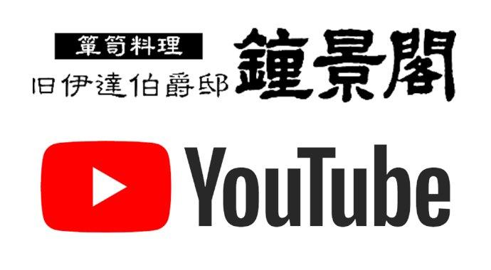 鍾景閣 youtube