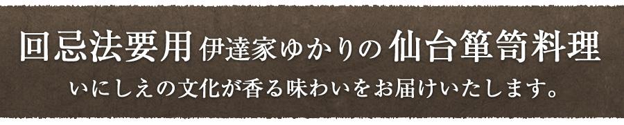 回忌法要用 伊達家ゆかりの仙台箪笥料理